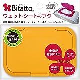 Bitatto ビタット ウェットシートのふた マンゴーオレンジ