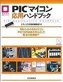 PICマイコン応用ハンドブック (マイコン活用シリーズ)