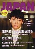 ロッキング・オン・ジャパン 2015年 12 月号 [雑誌]