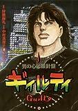 ギィルティ(2)映画惑星たち (ビッグコミックス)