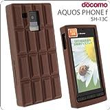 [docomo AQUOS PHONE f(SH-13C)専用]チョコレートシリコンケース(みんな大好きミルクチョコ)