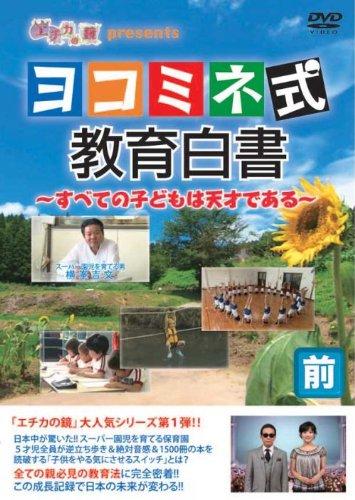 エチカの鏡 presents ヨコミネ式教育白書~すべての子どもは天才である~ 前編 [DVD]