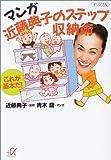 マンガ 近藤典子のステップ収納術―これが基本だ! (講談社プラスアルファ文庫)