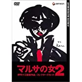 伊丹十三DVDコレクション マルサの女 2 コレクターズセット (初回限定生産)