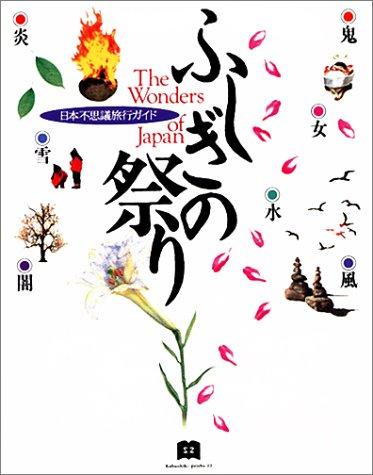 ふしぎの祭り―日本不思議旅行ガイド