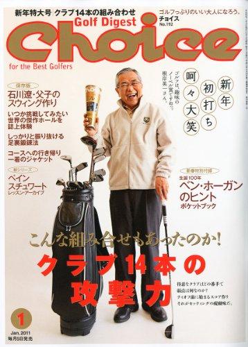 Choice (チョイス) 2011年 01月号 [雑誌]