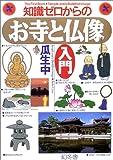 知識ゼロからのお寺と仏像入門