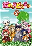 だめっこどうぶつ VOL.2 [DVD]