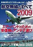 航空無線のすべて2009 (三才ムック VOL. 215)