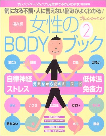 女性のBODYブック (2)
