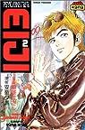 Psychometrer Eiji, tome 2