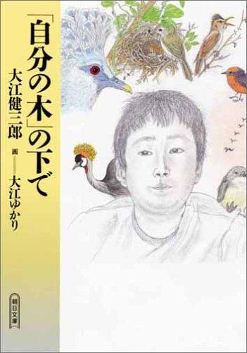 「自分の木」の下で (朝日文庫)