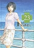 Ns'あおい(23) (モーニングKC)
