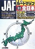 JAFルートマップB5全日本