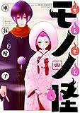 もんもんモノノ怪(4) (ARIAコミックス)