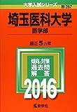 埼玉医科大学(医学部) (2016年版大学入試シリーズ)