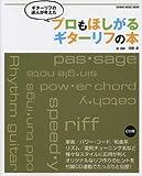 ギターリフの達人が考えた プロもほしがるギターリフの本(CD付) (シンコー・ミュージックMOOK)