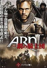 アーン 鋼の騎士団 [2枚組DVD]