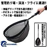 Buccaneer(バッカニア) PVCランディングネット BPL-M