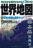 今がわかる時代がわかる世界地図 2012年版 (SEIBIDO MOOK)