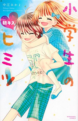 小学生のヒミツ 初キス (講談社コミックスなかよし)