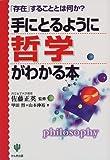 手にとるように哲学がわかる本―「存在」することとは何か? (「手にとるようにわかる」シリーズ)