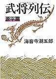 武将列伝 源平篇 (文春文庫)