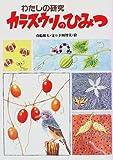カラスウリのひみつ (わたしの研究)