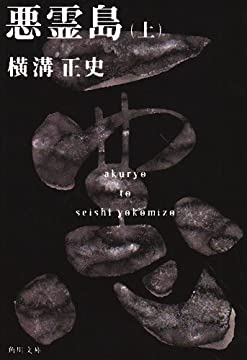 悪霊島 (上) (角川文庫—金田一耕助ファイル)