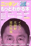 ニッポンとビートたけしのTVタックルがもっとわかる本の画像