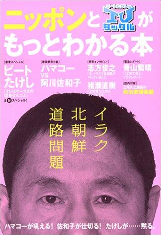 ニッポンとビートたけしのTVタックルがもっとわかる本