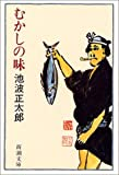 「むかしの味 (新潮文庫)」販売ページヘ