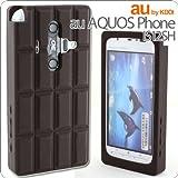 [au AQUOS Phone IS12SH専用]チョコレートシリコンケース(大人のビターカカオ)