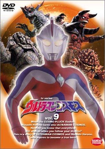 ウルトラマンコスモス 9 [DVD]