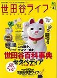 世田谷ライフマガジン 43 (エイムック 2493) [大型本] / エイ出版社 (刊)