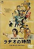 ラヂオの時間 スタンダード・エディション [DVD] 1997年