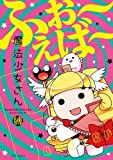 魔法少女さん ふぉ〜えば〜 (ジェッツコミックス)