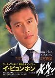 韓国ドラマ 「オール・イン」 公式写真集 「イ・ビョンホン」
