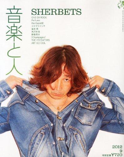 音楽と人 2012年 09月号 [雑誌]
