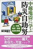 中越地震に学ぶ防災自助努力―『心の準備』『物資の準備』『経済的準備』
