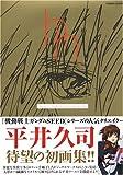 平井久司 画集 / 平井 久司 のシリーズ情報を見る