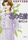 花の名前 向田邦子漫画館 / 柴門 ふみ のシリーズ情報を見る