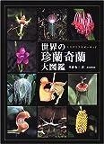 世界の珍蘭奇蘭大図鑑—ミステリアスオーキッド