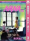 NANA―ナナ―【期間限定無料】 2 (りぼんマスコットコミックスDIGITAL)