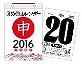 2016年 日めくりカレンダー(B6) ([カレンダー])