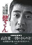 石黒健治写真集「健さん」