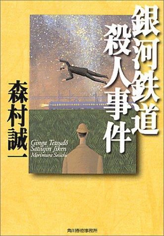 銀河鉄道殺人事件 (ハルキ文庫)