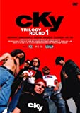 CKY ラウンド1