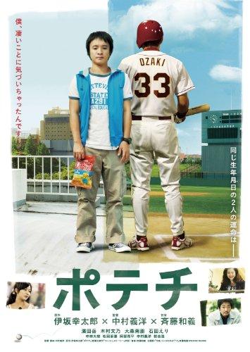 ポテチ [Blu-ray]