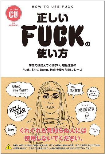 正しいFUCKの使い方-学校では教えてくれない、取扱注意のFuck、Shit、Damn、Hellを使った99フレーズ (TWJ books)
